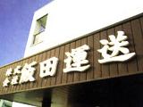 株式会社飯田運送